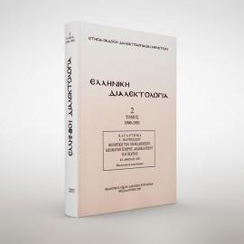 Ελληνική διαλεκτολογία τ. 2 (Παράρτημα Χ. Παντελίδου, Φωνητική των νεοελληνικών ιδιωμάτων Kύπρου, Δωδεκανήσου και Ικαρίας)