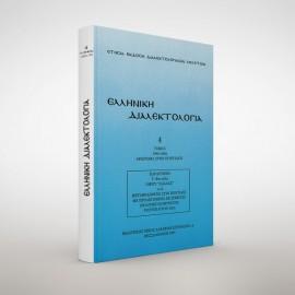 """Ελληνική διαλεκτολογία τ. 4. Αφιέρωμα στην Ποντιακή. (Παράρτημα Γ. Φοτιάδις-ΟΜΙΡΥ """"ΙΛΙΑΔΑΣ"""" το Α)"""