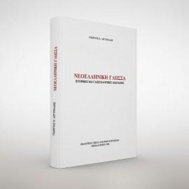 Νεοελληνική γλώσσα και παράρτημα. Ιστορικές και γλωσσολογικές διαστάσεις