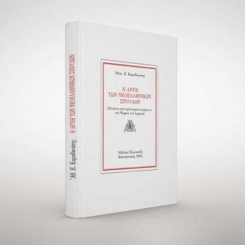 Η Αρχή των Νεοελληνικών Σπουδών