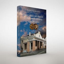 Οικιστική οργάνωση του νομού Δράμας στον 20ο αιώνα