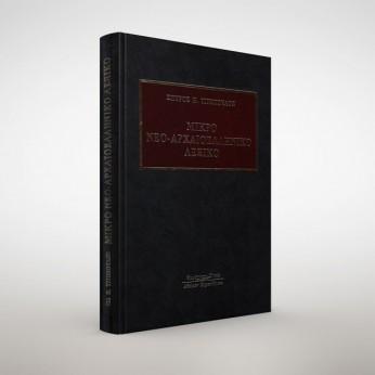 Μικρό νέο-αρχαιοελληνικό λεξικό