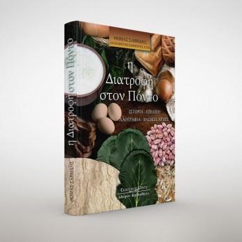 Η Διατροφή στον Πόντο. Ιστορία - Εξέλιξη - Λαογραφία - Βασικές Αρχές Β΄ έκδοση