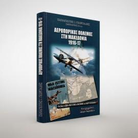 Αεροπορικός πόλεμος στη Μακεδονία 1916-1917. Με βάση το βιβλίο War Flying in Macedonia του Haupt Heydemarck