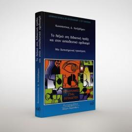 Το λεξικό στη διδακτική πράξη και στον εκπαιδευτικό σχεδιασμό, τομ. 60