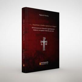 «… λαχοῦσαν ἐλπίδων μόνον οὐ τύχης»: Η θεολογία των ελληνικών χριστιανικών ταφικών επιγραφών (2ος-6ος αιώνας)