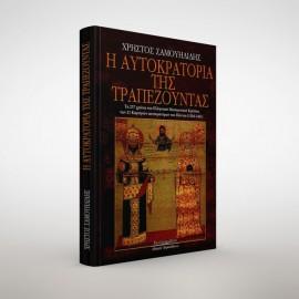 Η αυτοκρατορία της Τραπεζούντας. Τα 257 χρόνια του Ελληνικού Μεσαιωνικού Κράτους των 21 Κομνηνών αυτοκρατόρων του Πόντου