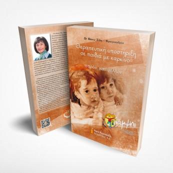Θεραπευτική υποστήριξη σε παιδιά με καρκίνο: παρόν και μέλλον