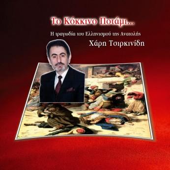 Το κόκκινο ποτάμι. Η τραγωδία του ελληνισμού της Ανατολής 1908-1923. Ιστορικό διήγημα