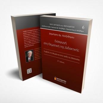 Εισαγωγἠ στη Θεματική της Διδακτικής. Συμβολή στη θεωρία και στην πράξη της διδασκαλίας. 6η έκδοση