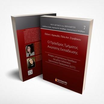 Ο Πρόεδρος Τμήματος Ανώτατης Εκπαίδευσης: απόψεις υπηρετούντων Προέδρων και μελών Διδακτικού Ερευνητικού Προσωπικού (Δ.Ε.Π.)