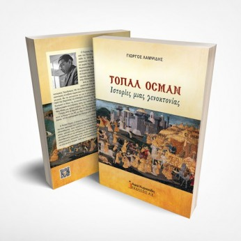 Τοπάλ Οσμάν. Χρονικό μια γενοκτονίας