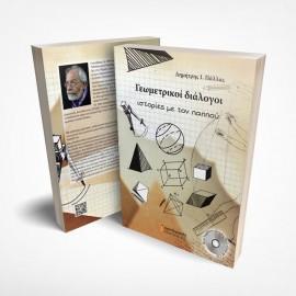 Γεωμετρικοί διάλογοι. Ιστορίες με τον παππού. Περιλαμβάνει βοηθητικό υλικό σε CD