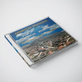 Κρέμιτσας τραγωδίας. Ποντιακά τραγούδια Μεσόβουνου Πτολεμαΐδας