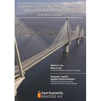 Εφαρμογές πιθανοτήτων και στατιστικής στη μελέτη και προγραμματισμό τεχνικών έργων