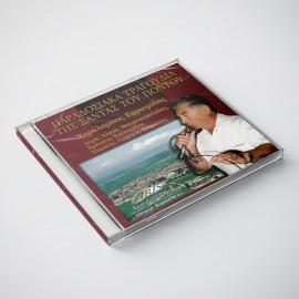 Παραδοσιακά Τραγούδια της Σάντας του Πόντου