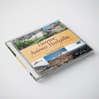 Πόντος, αιώνια πατρίδα. Σετ 3 DVD