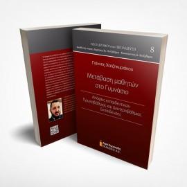 Η μετάβαση των μαθητών στο Γυμνάσιο. Απόψεις εκπαιδευτικών Πρωτοβάθμιας και Δευτεροβάθμιας εκπαίδευσης τ. 8