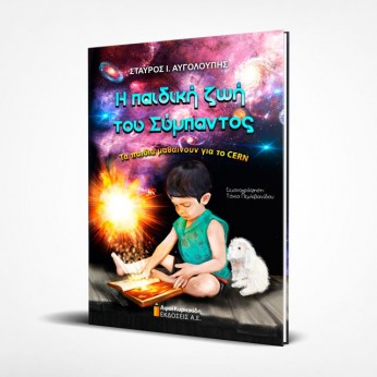 Η παιδική ζωή του Σύμπαντος. Τα παιδιά μαθαίνουν για το Ευρωπαϊκό Κέντρο Πυρηνικών Ερευνών (CERN)