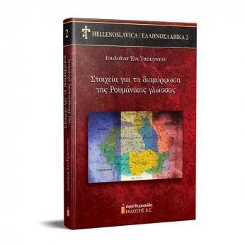 Στοιχεία για τη διαμόρφωση της Ρουμανικής γλώσσας