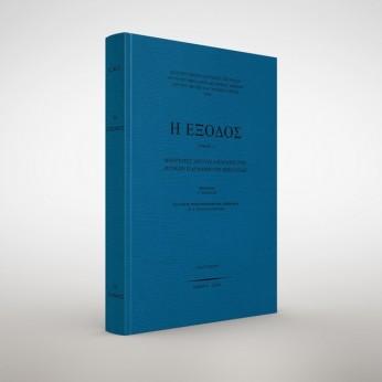 Η Έξοδος, τόμος Α΄. Μαρτυρίες από τις επαρχίες των Δυτικών Παραλιών της Μικρασίας