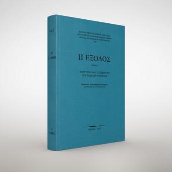 Η Έξοδος, τόμος Γ΄. Μαρτυρίες από τις επαρχίες του Μεσόγειου Πόντου