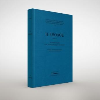 Η Έξοδος, τόμος Δ΄. Μαρτυρίες από τον Ανατολικό Παράλιο Πόντο