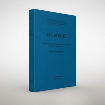 Η Έξοδος, τόμος Ε΄. Μαρτυρίες από τον Δυτικό Παράλιο Πόντο και την Παφλαγονία