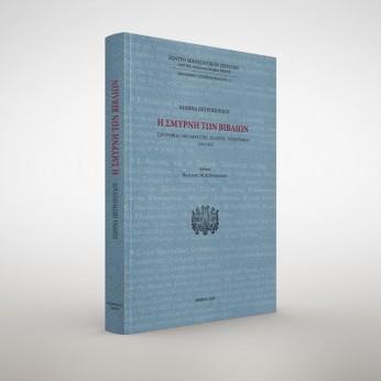 Η Σμύρνη των Βιβλίων. Συγγραφείς, Μεταφραστές, Εκδότες, Τυπογράφοι 1764-1922