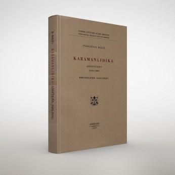 Karamanlidika. Additions (1584-1900)
