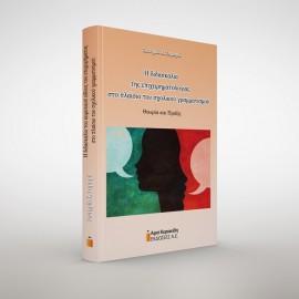 Η διδασκαλία του κειμενικού είδους του επιχειρήματος στο πλαίσιο του σχολικού γραμματισμού. Θεωρία και πράξη