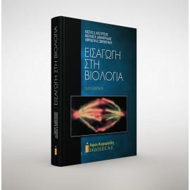 Εισαγωγή στη Βιολογία. Τρίτη έκδοση