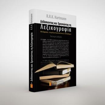 Διδάσκοντας και Ερευνώντας τη Λεξικογραφία (Β Έκδοση)