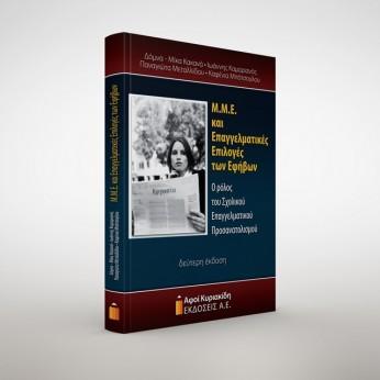 Μ.Μ.Ε. και επαγγελματικές επιλογές των εφήβων. Ο ρόλος του σχολικού επαγγελματικού προσανατολισμού. Δεύτερη έκδοση