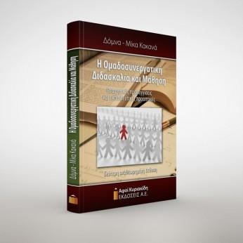 Η Ομαδοσυνεργατική διδασκαλία και μάθηση. Θεωρητικές προσεγγίσεις και εκπαιδευτικές προοπτικές. Β΄ έκδοση