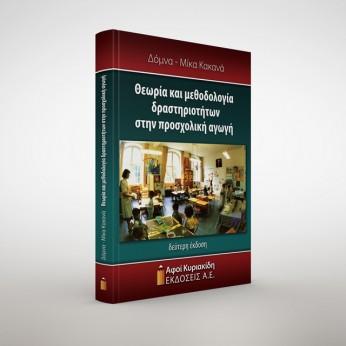 Θεωρία και μεθοδολογία δραστηριοτήτων στην προσχολική αγωγή. Δεύτερη έκδοση