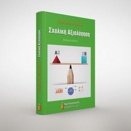 Σχολική Αξιολόγηση (Δεύτερη Έκδοση)