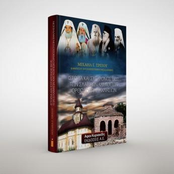 Ιστορία και σύγχρονος βίος των Σλαβικών και λοιπών Ορθοδόξων Εκκλησιών. Β΄ έκδοση