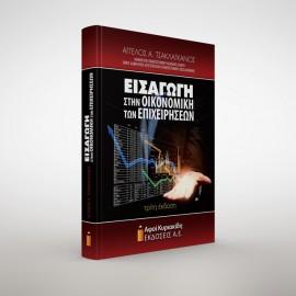 Εισαγωγή στην οικονομική των επιχειρήσεων. Τρίτη έκδοση