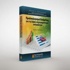 Προϋπολογισμοί Budgeting για τη λήψη επιχειρηματικών αποφάσεων (Β Έκδοση)