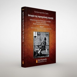 Ιστορία της προσχολικής αγωγής. Δεύτερη έκδοση