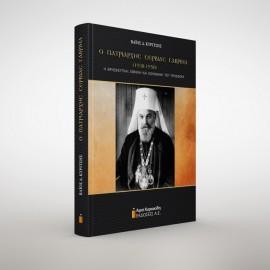Ο Πατριάρχης Σερβίας Γαβριήλ (1938-1950). Η θρησκευτική, εθνική και κοινωνική του προσφορά