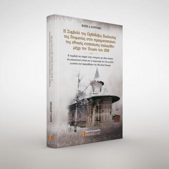 Η συμβολή της Ορθόδοξης Εκκλησίας της Ρουμανίας στην πραγματοποίηση της εθνικής ενοποίησης παλαιόθεν μέχρι την Ένωση του 1928