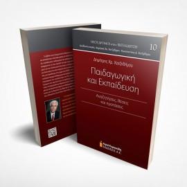 Παιδαγωγική και Εκπαίδευση: Αναζητήσεις, θέσεις και προτάσεις τ. 10