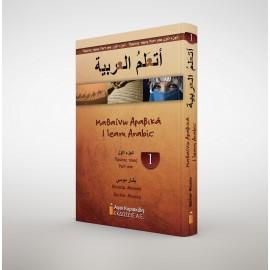 Μαθαίνω Aραβικά Πρώτος τόμος