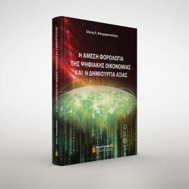 Η άμεση φορολογία της ψηφιακής οικονομίας και η δημιουργία αξίας