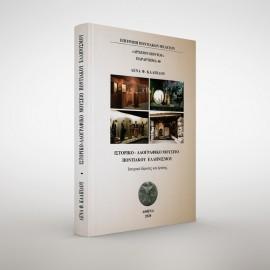 Ιστορικό - Λαογραφικό - Μουσείο Ποντιακού Ελληνισμού