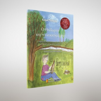Theo and kokkymelon. Fairytale in Pontian dialect for young and older children. Includes Audio CD