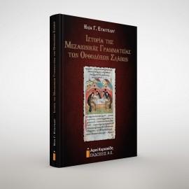 Ιστορία της Μεσαιωνικής Γραμματείας των Ορθοδόξων Σλάβων