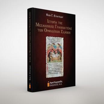 Σλαβική Ορθοδοξία. Από τον Κύριλλο και τον Μεθόδιο στους ησυχαστές (9ος – 15ος αι.)